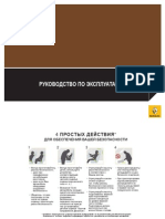 _media_fluence_att00160774_FLUENCE-L38-891-1-RUS-Couv3_manual