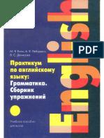 Грамматика. Сборник упражнений. Блох, Лебедева, Денисова. 2005236986629505280938.pdf