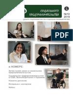 Бюллетень 10 (28 01 2019).pdf