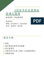 BSC平衡計分卡於企業績效 p6_emba