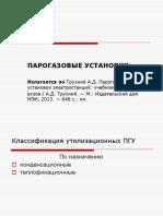 ПГУ.pdf