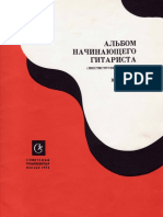 The starting Book for guitarist Rus    5.pdf