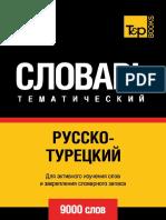 Russko Turetskiy Tematicheskiy Slovar 9000 Slov