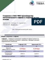 Создание в ОАО ЧМЗ производства металлического гафния и изделий на его основе