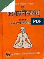 Shat-Chakra-Nirupanam-Goswami-Prahlad-Giri_3.pdf