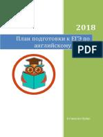 Plan_podgotovki_k_EGE_1
