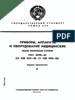 ГОСТ 20790-82 Приборы, аппараты и оборудование медицинские. Общие технические условия.pdf