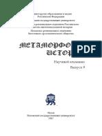 Destruction_of_the_Adur_Gusnasp_temple_i.pdf