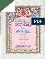 Faizan e Ashraf Sharah Ma Qaalal Ashraf
