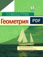 8_geom_e_2016_ru.pdf