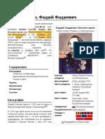 Беллинсгаузен,_Фаддей_Фаддеевич.pdf