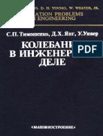 Колебания в инженерном деле - Тимошенко, Янг, Уивер - 1985.pdf