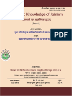 The Basic Knowledge of Jainism