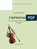 garmonia.pdf