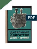 Дизельные двигатели Д-50 и Д-50Л.pdf