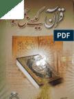Quran Kaisay Jama Hua