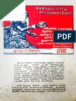 1948 நவம்பர் 15ல் நாடற்றவரானோம் - ஈரோஸ்