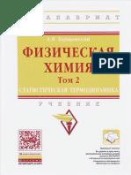 Физическая химия. Статистическая термодинамика ( PDFDrive.com ).pdf