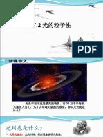 17.2 光的粒子性(教师版).ppt