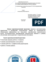 Некозырева М.С 371гр.pptx