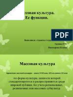 МАССОВАЯ КУЛЬТУРА. ЕЕ ФУНКЦИИ. Некозырева К.С. 6751