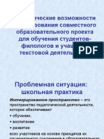 ВУЗ и школа (конференция 16.12.2011).Id_2222Текстов. деят