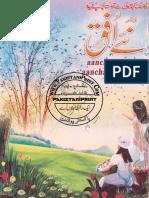 Naye Ufaq Digest April 2014