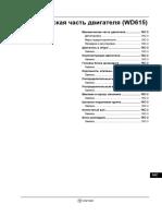 FOTON BJ3251 Руководство по ремонту. Механическая часть двигателя (WD615).pdf