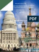 Rki_Dlya_Fulbraytovtsev_1(1).pdf