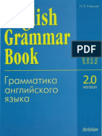 utevskaya_n_l_english_grammar_book_version_2_0.pdf