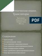 Алгоритмические языки презентация.pptx