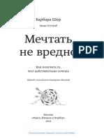 mechtat_ne_vredno_read.pdf