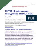 COVID-19 и сфера труда