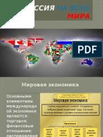 РОССИЯ НА ФОНЕ МИРА.pptx