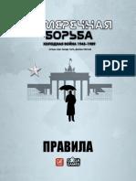 sumerechnaya_borba_rules.pdf