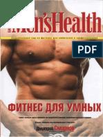 Дмитрий Смирнов - Фитнес Для Умных (Библиотека Men's Health) - 2011