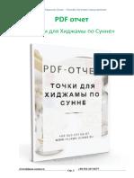 КНИГА_ТОЧКИ_ДЛЯ_ХИДЖАМЫ_ПО_СУННЕ.pdf