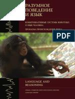 Koshelev_A_D__Chernigovskaya_T_V__-_Razumnoe_povedenie_i_yazyk.pdf