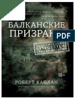 Каплан Балканские призраки.pdf