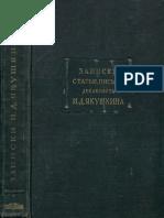 записки декабриста Якушкина.pdf