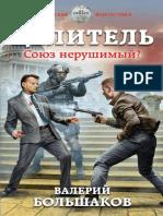 bolshakov_celitel-bolshakov-_2_soyuz-nerushimyy-_qkbtfw_577432