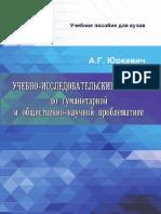 А.Г. Юркевич. Учебно-исследовательские р..бщественно-научной проблематике.pdf