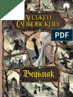 Andchei_Sapkovskii_Vedmak_(sbornik)_ltr