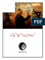Carona Virus and Arrival of Messiah by Zaid Hamid