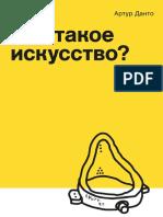 Artur_Danto_Chto_takoe_iskusstvo_Sbornik_2018_a4