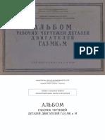 Решетников Н.С. и др. - Альбом рабочих чертежей деталей двигателей ГАЗ МК и М - 1954