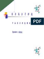 奈米複合材料.pdf