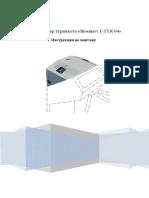 Инструкция по монтажу контроллера турникета TTR-4 v1.0