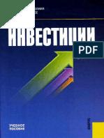 А. С. Нешитой - Инвестиции - 2007.pdf