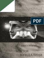 Belaya_Sova_Dnevnik_oderzhimoy_Maski_Kundalini__Sozdano_v_intellektualnoy_izdatelskoy_sisteme_Ridero_2017